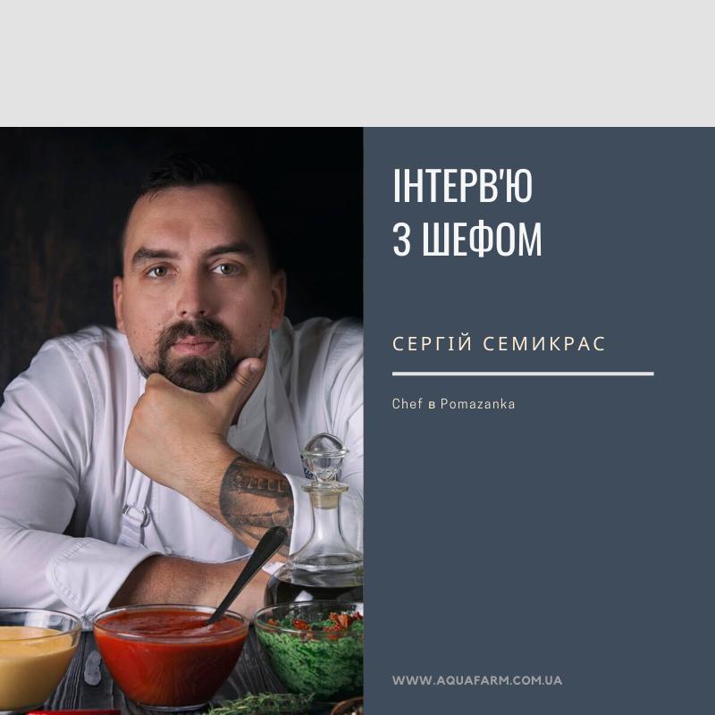 Сергій Семикрас
