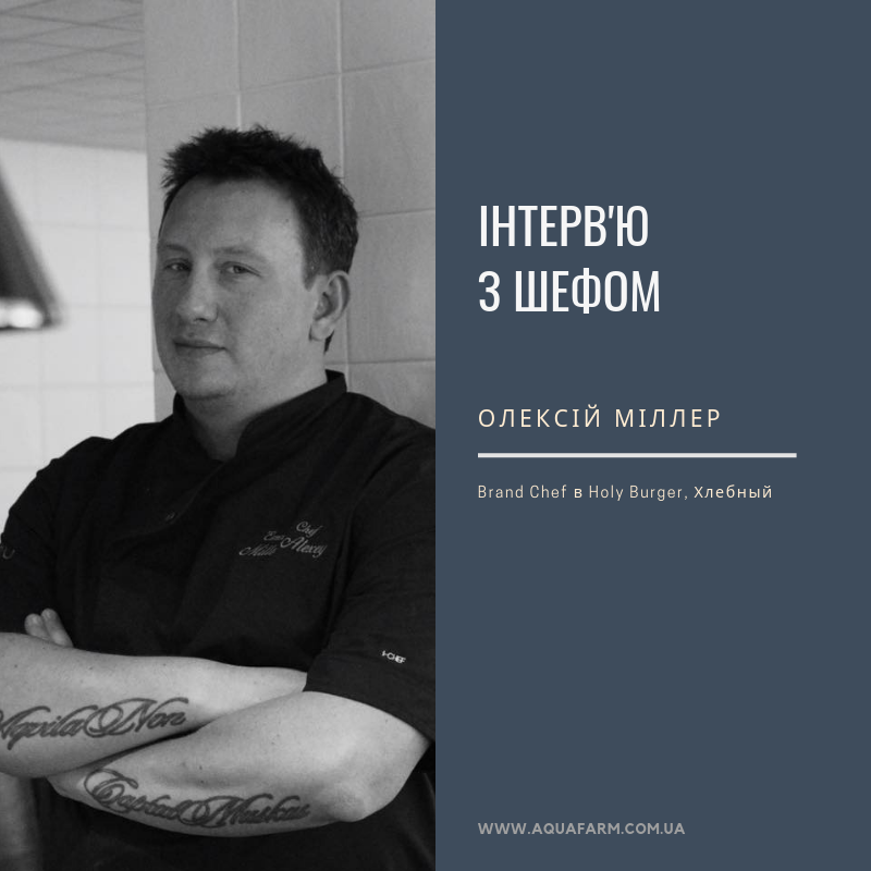 Alexei Miller chef